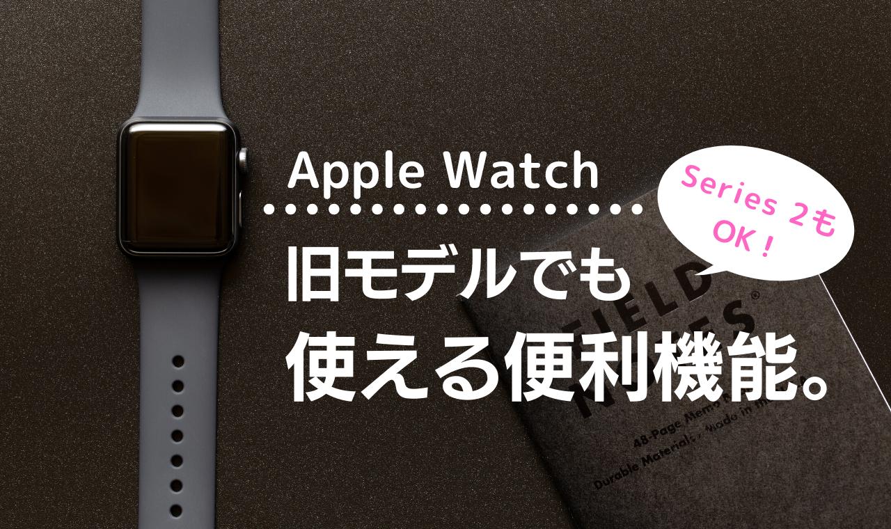 applewatchの便利機能