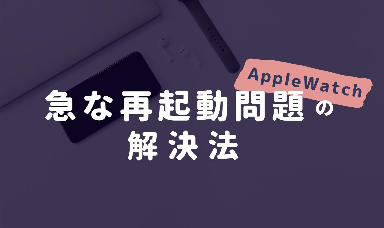 applewatch急な再起動の解決方法