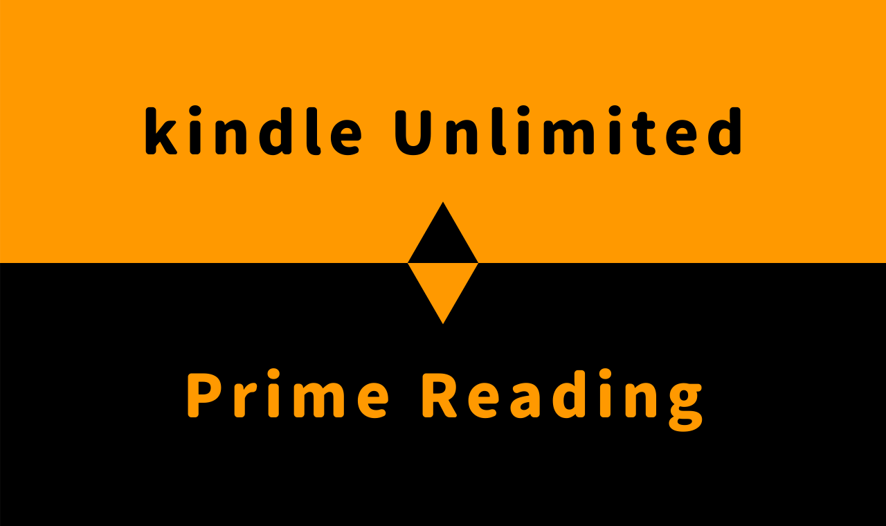 kindle unlimited&prime readingの違い