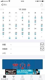 トレーニングカレンダー