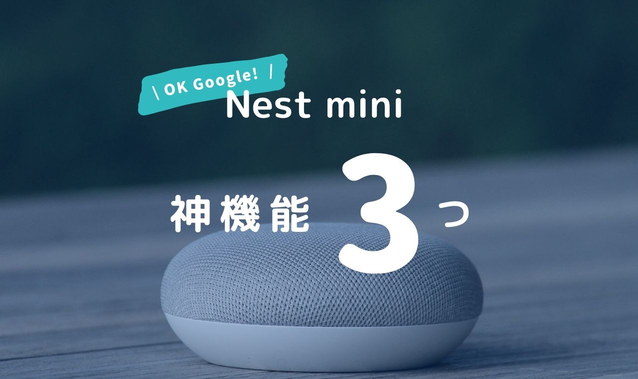 google nest 便利機能