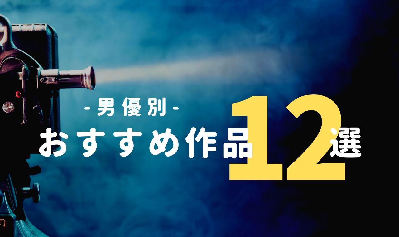 洋画男優別おすすめ映画