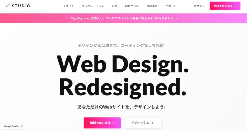 サイト作成サービスstudio