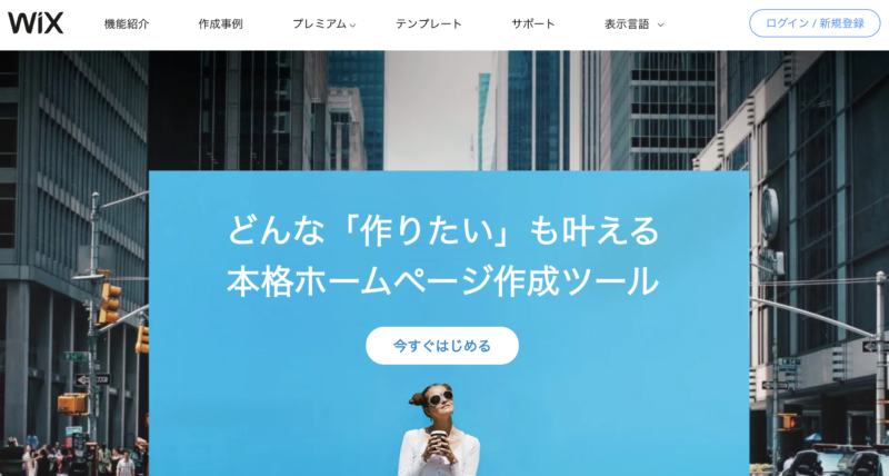 サイト作成wix