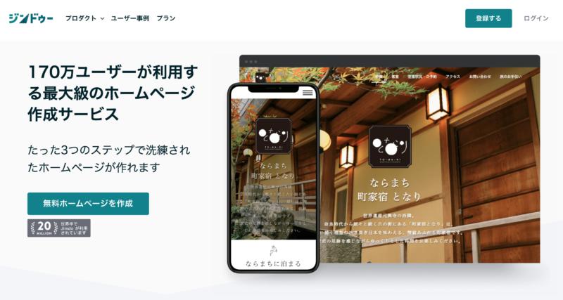 サイト作成サービスjimdo