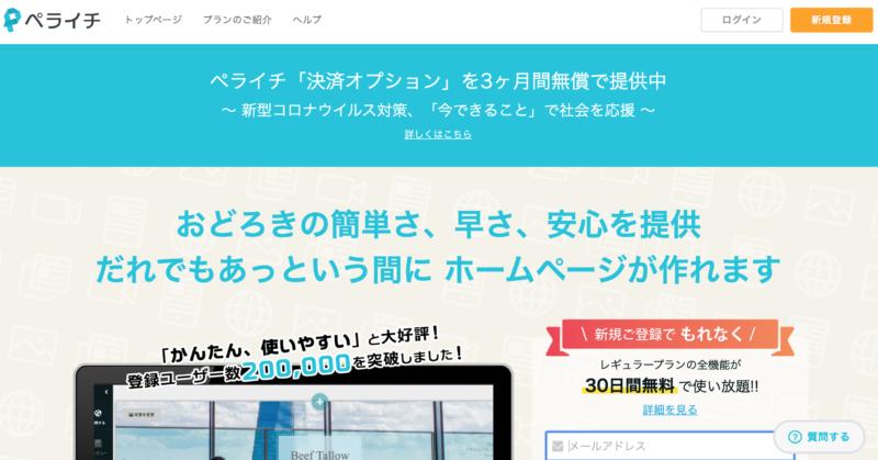 サイト作成サービスペライチ