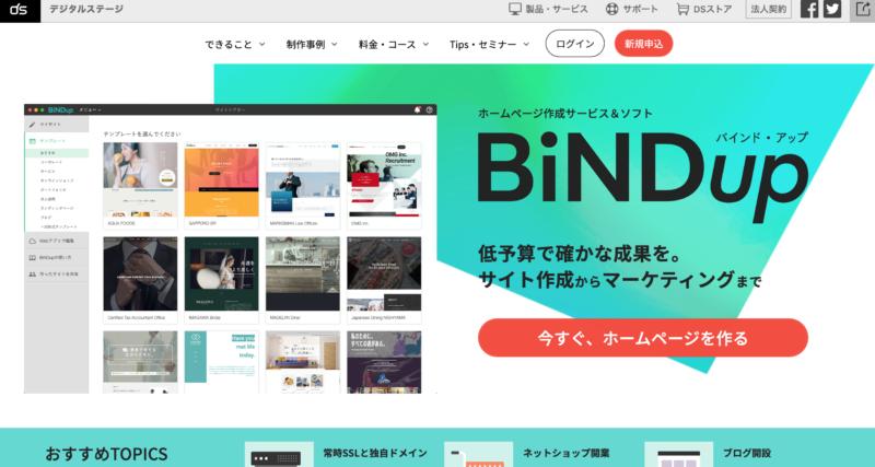 サイト作成サービスbindup