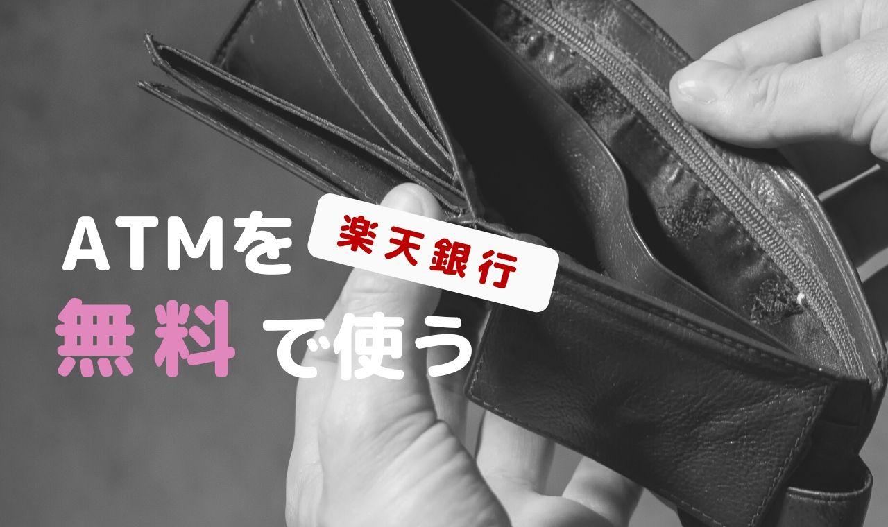 楽天銀行ATMを無料で使う
