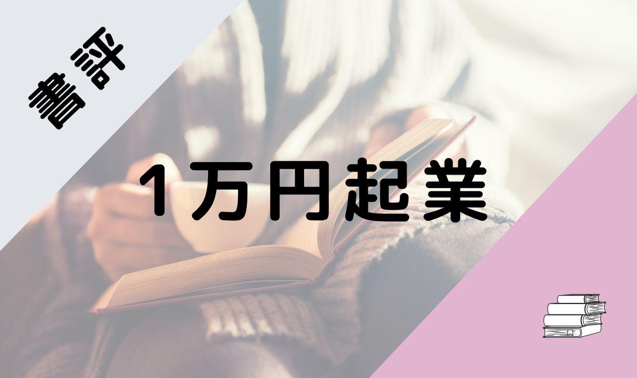 書評:1万円起業