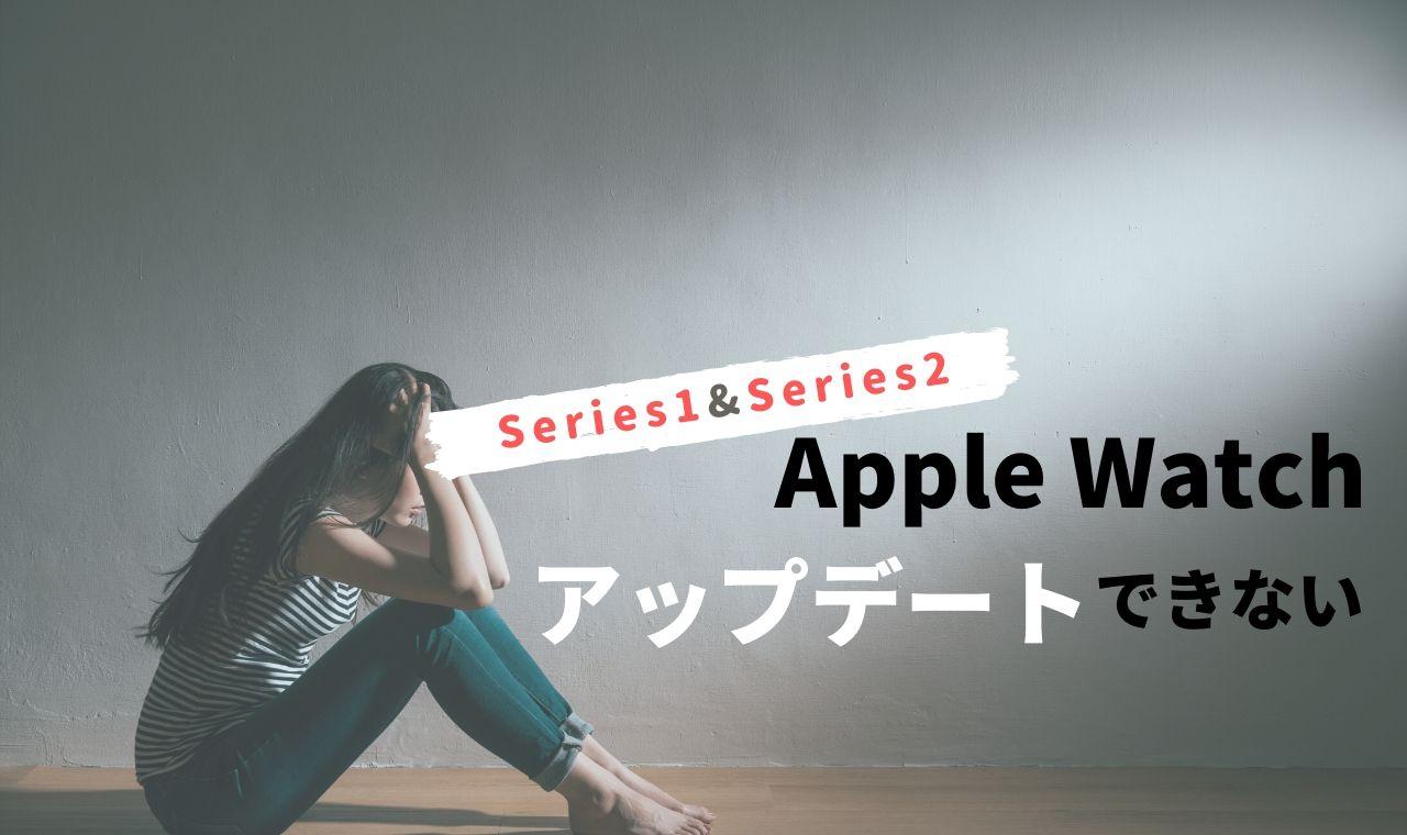apple watch series2アップデートできないときの対処法