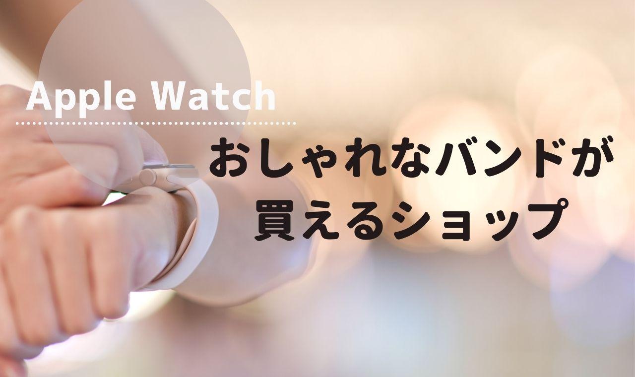 apple watchおしゃれバンド