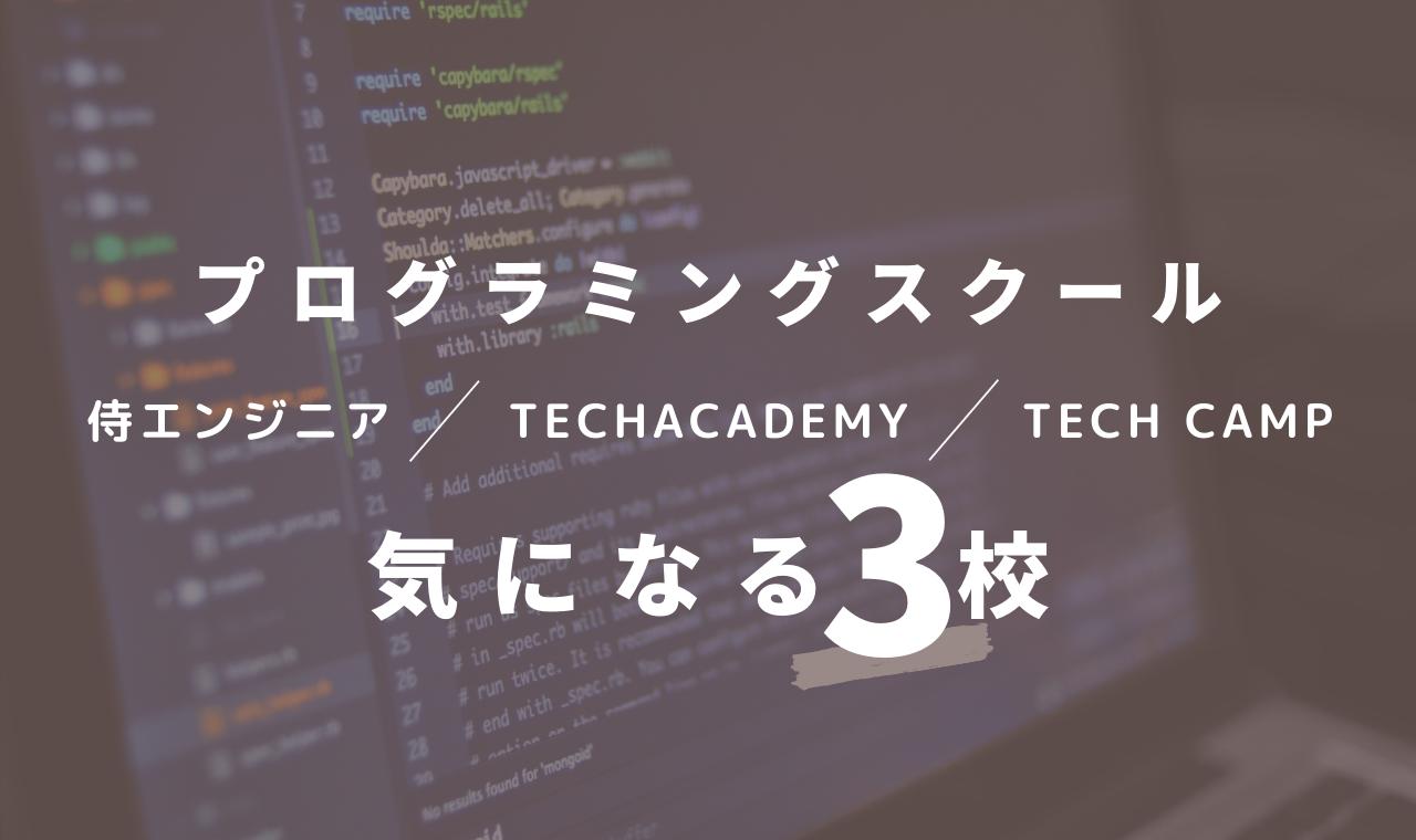 気になるプログラミングスクール比較